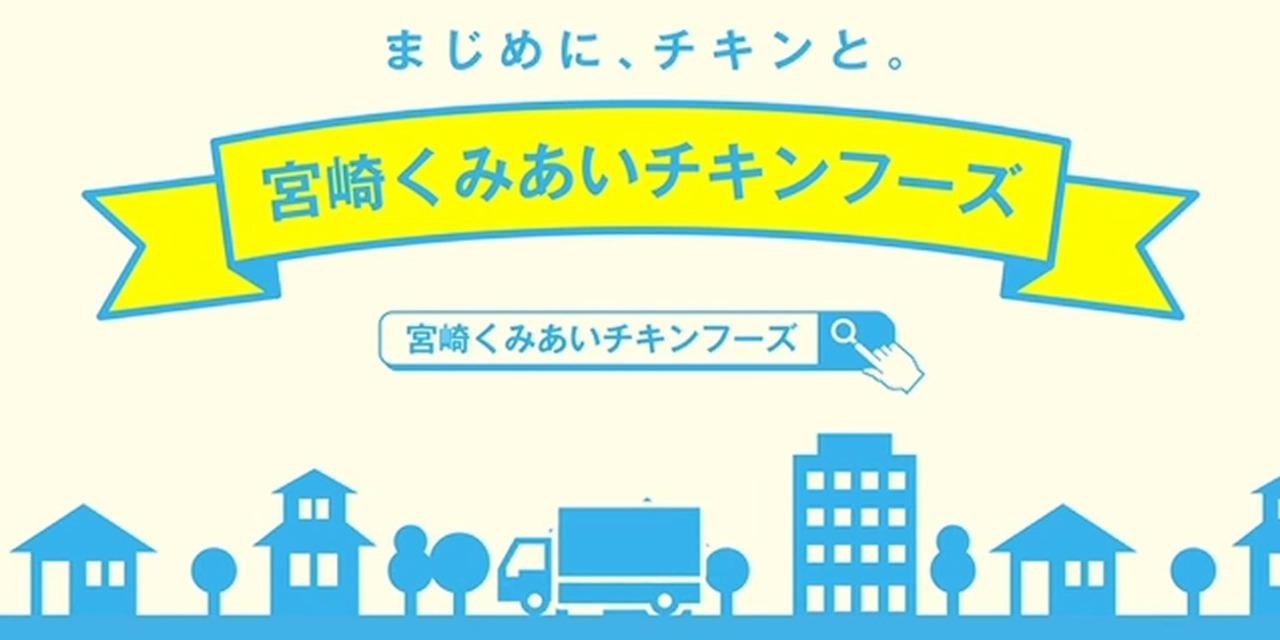 宮崎くみあいチキンフーズ株式会社