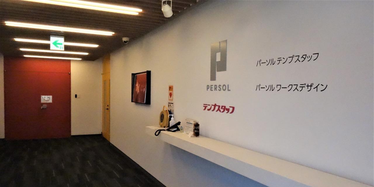 パーソルワークスデザイン株式会社