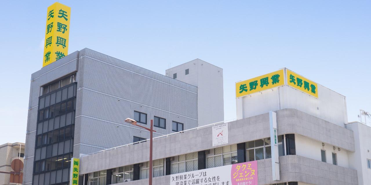 株式会社 矢野興業