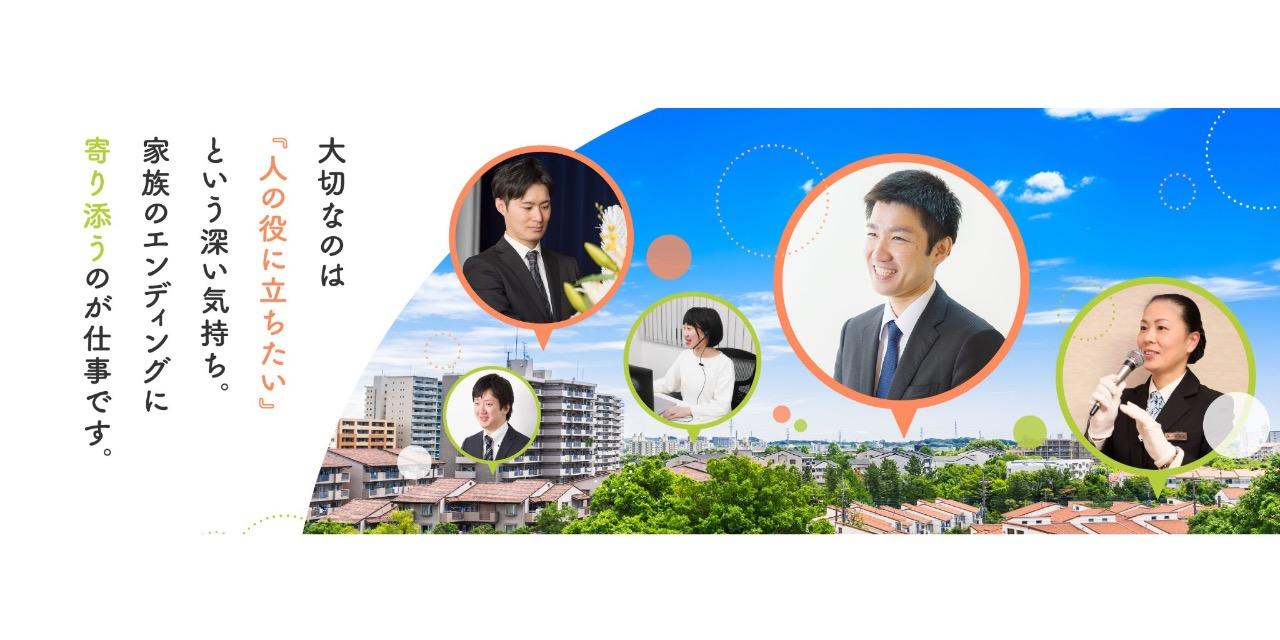 株式会社家族葬のファミーユ宮崎支社