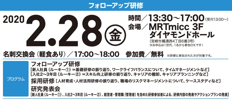 フォローアップ研修2020.2.28(金)