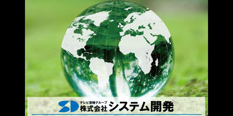 株式会社システム開発
