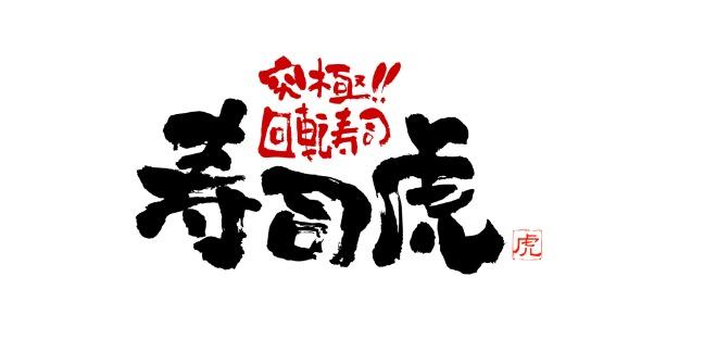 虎コーポレーション株式会社(寿司虎)