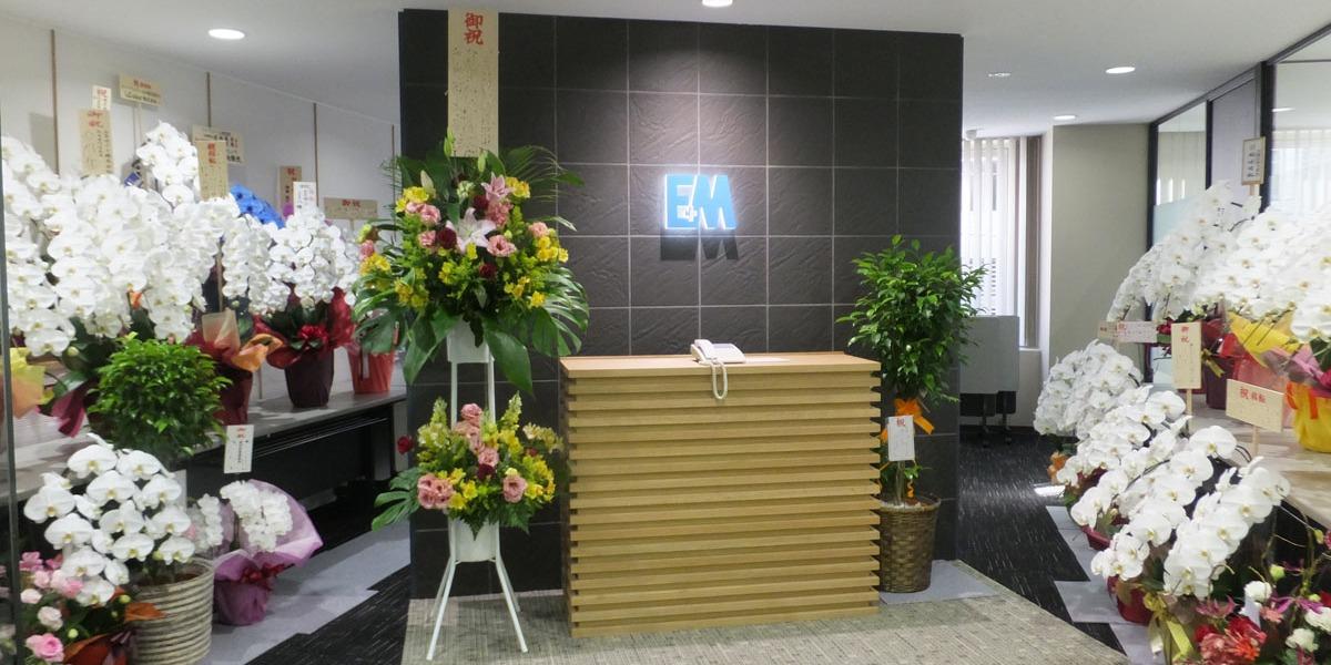 イー・アンド・エム株式会社 宮崎事業所