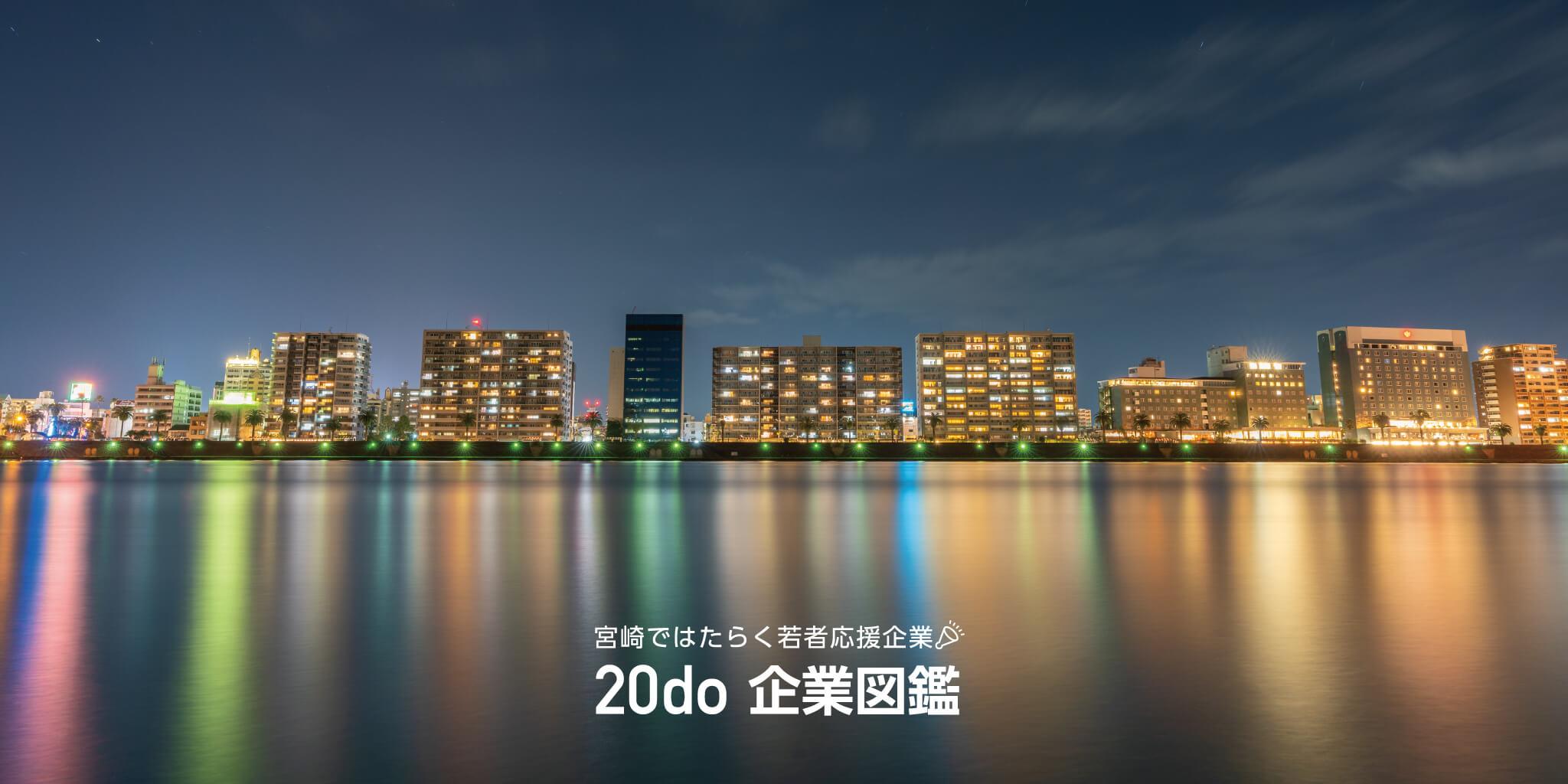 宮崎市:若者が働きたくなる街